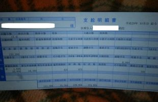 給与明細公開!病院勤務の最初で最後の給料。